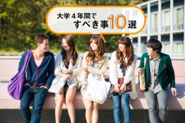 【高校生必見!】大学生4年間で最低限やるべきこと10選!