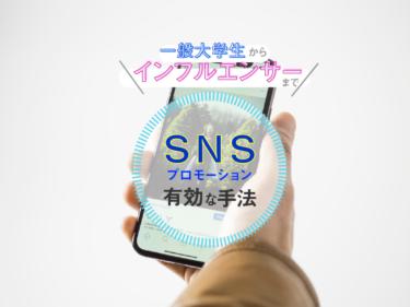 SNSプロモーションの有効な手法とは?