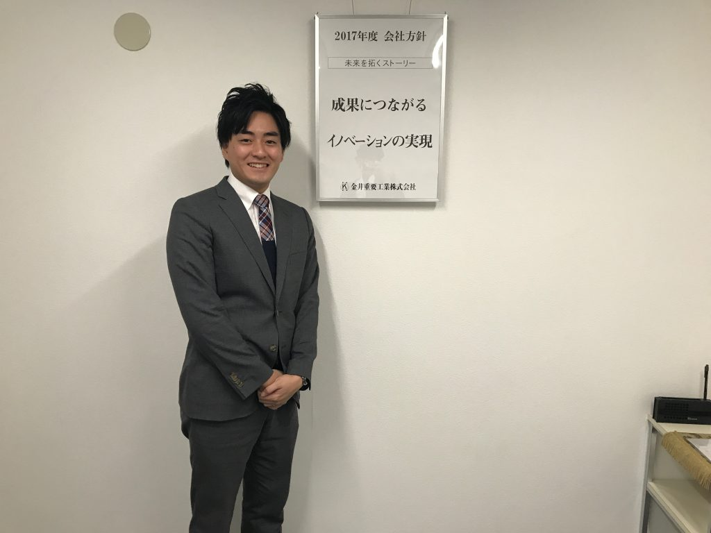 企業インタビュー 金井重工業株式会社様