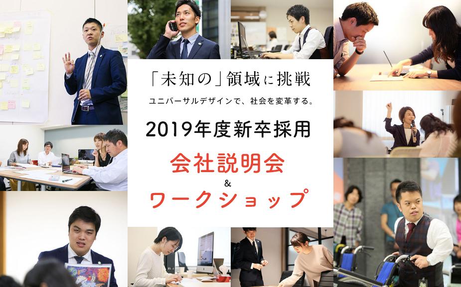 再来!株式会社ミライロの会社説明会&ワークショップイベント!