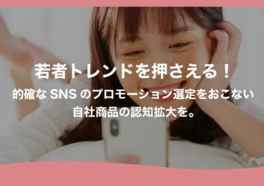 若者トレンドを押さえる!的確なSNSのプロモーション選定をおこない 自社商品の認知拡大を。