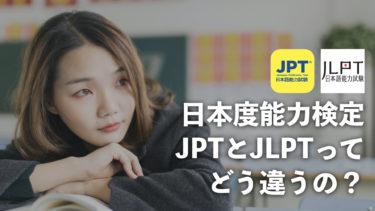 【徹底解説】日本語試験JPTとJLPTは何がどう違うの?