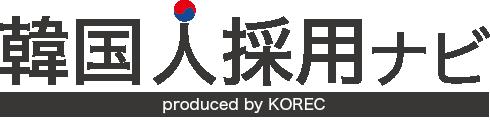 韓国人採用ナビ