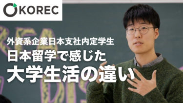 【KOREC学生インタビュー】韓国の大学でのリアルな学生生活・日本の大学との違いとは?