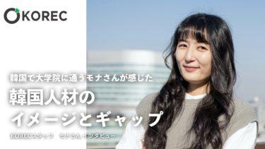 韓国で大学院に通うモナさんが感じた韓国人材のイメージとギャップ