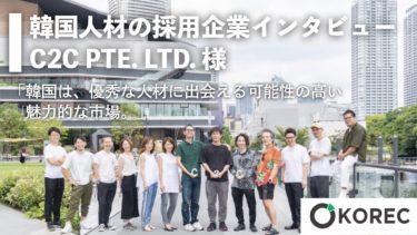 【韓国人材の採用企業インタビュー】C2C PTE. LTD.様