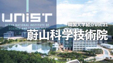 韓国大学紹介Vol.21【蔚山科學技術院 (UNIST)】